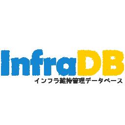 インフラ維持管理データベース インフラdb